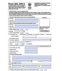 Process of filing DIR 3 Form - Provenience   Provenience